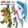 ぬいぐるみリュック恐竜サメ1980きょうりゅうキョウリュウティラノサウルスさめ鮫バックパックデイパックリュックサックキッズ子供こども子どもベビー男の子幼稚園保育園ギフトプレゼント通販