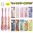 歯ブラシ 3本セット キャップ付き 園児用 3-5才 毛の硬さ普通 450 キッズ キャラクター サンリオ ディズニー キティ …
