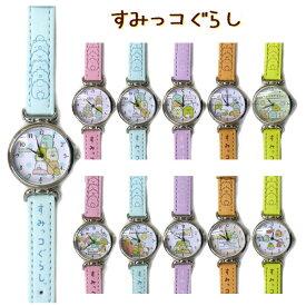 すみっコぐらし 腕時計 1500 リストウォッチ サンエックス すみっこぐらし すみっこ しろくま トンカツ ペンギン ネコ 癒しキャラ 女の子 SAN-X かわいい グッズ キャラクター 可愛い キッズ ジュニア 子供 こども グッズ とかげ ねこ ぺんぎん? 腕時計 アナログ