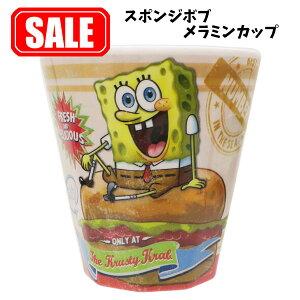 キャラクター メラミンカップ スポンジボブ 600 メラミンコップ 割れにくい アメキャラ メラミン スポンジ ボブ 通販 かわいい キャラ キッズ 子供 大人 ハンバーガー カーニバーガー こども