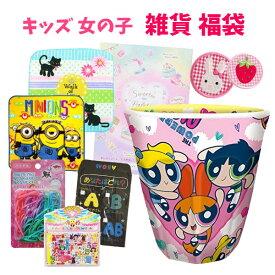 キッズ 女の子 雑貨福袋 1000円ぽっきり かわいい