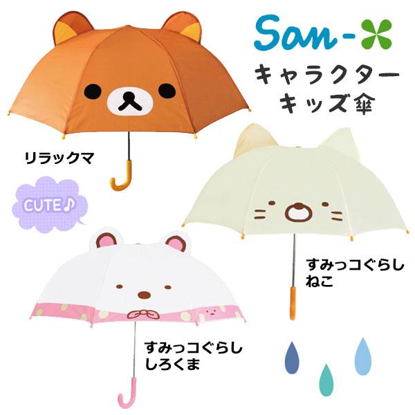 傘 キッズ 耳付き傘 サンエックス キャラクター 47cm 1200 リラックマ すみっコぐらし しろくま ねこ シロクマ ネコ すみっこぐらし 子供 かわいい 幼稚園 キッズ キャラクター こども 子ども 男の子 女の子 手開き カサ 雨 通販