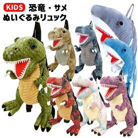 ぬいぐるみ リュック 恐竜 サメ | きょうりゅう キョウリュウ ティラノサウルス さめ トリケラトプス バックパック デイパック リュックサック かばん グッズ おもちゃ キッズ 子供用 こども 子ども 男の子 幼稚園 保育園 通販 かっこいい ギフト プレゼント 新学期 1980