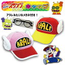 【アラレみたいな眼鏡付き】Dr.スランプ アラレちゃん キャップ 1800 アラレちゃん 帽子 おとな 大人用 フリーサイズ …