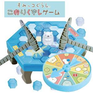 すみっコぐらし こおりぐすしゲーム | 氷くずし 氷崩し ゲーム アナログゲーム 電池不要 おもちゃ 玩具 おうち遊び 暇つぶし 家族 ファミリー キャラクター すみっこぐらし しろくま キッズ