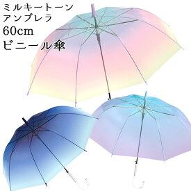 ミルキートーンアンブレラ ビニール傘 60cm | グラデーション 透明 キッズ 子供 大人 中学生 高校生 傘 長傘 レインボー こども 女の子 雨傘 シンプル 雨具 カサ かさ オーロラ 大きめ おしゃれ かわいい パステル パープル ジャンプ傘 ジャンプ SNS映え 虹色 水色 800
