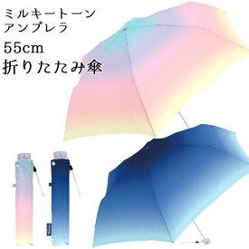 ミルキートーンアンブレラ 折りたたみ傘 55cm | グラデーション キッズ 子供 大人 中学生 高校生 傘 折畳傘 折り畳み傘 レインボー こども 女の子 男の子 雨傘 シンプル 雨具 カサ かさ オーロラ 大きめ おしゃれ かわいい パステル ギフト パープル SNS映え 虹色 水色 1000