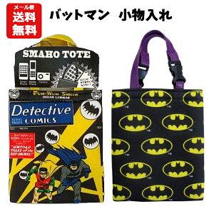 バットマン スマホトート   BAT MAN アメコミ アメキャラ アニメ 漫画 キャラクター DC ポーチ ミニトート ロゴ おしゃれ スマートフォン トート 携帯電話 トート 通販 持ち運び
