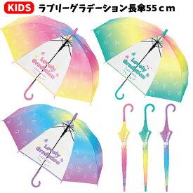 ラブリーグラデーション 子供 女の子 長傘 55cm | パープル オーロラ キッズ 子供用 子供 小学生 傘 長傘 レインボー カラフル こども 女の子 雨傘 シンプル 雨具 カサ かさ おしゃれ かわいい パステル ジャンプ傘 ジャンプタイプ SNS映え 虹色 透明窓 ゆめかわいい 700