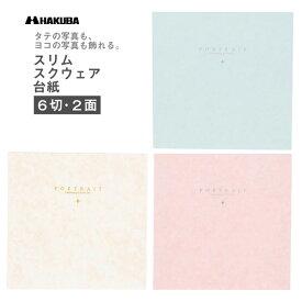 ハクバ HAKUBA スリムスクウェア台紙 6切 2面(角×2枚):