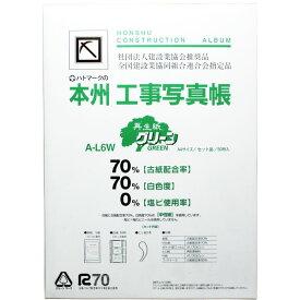 【セット】本州工事写真帳セットA-L6W 再生紙グリーン :