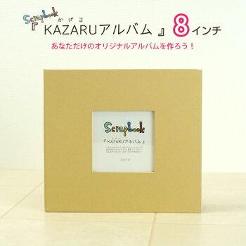 KAZARUアルバム(カザルアルバム)8インチ