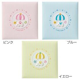 【刺繍名入れ対応】【受発注品】ナカバヤシ フエルアルバム誕生用 トイモービル Lサイズ ア-LB-300: