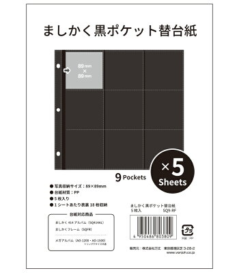 ましかく414アルバム用黒ポケット替台紙5枚入りましかく写真(89x89mm)対応追加リフィル万丈
