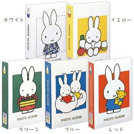 受発注品 フォトアルバム ポケットアルバム ディック・ブルーナ ミッフィー 1PL-158:ナカバヤシ