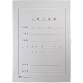 本州工事写真帳 再生紙【表紙】25組: