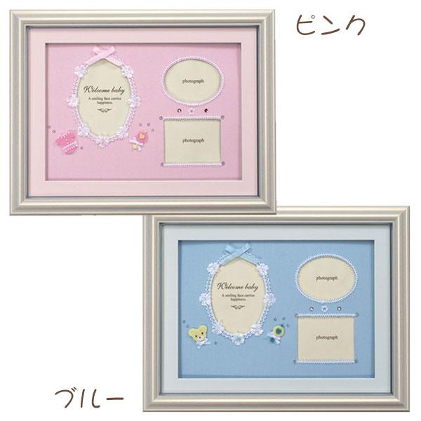 【刺繍名入れ対応】【受発注品】ナカバヤシ ベビーフォトフレーム(写真立て)ウェルカムベビー フ-GB-400: