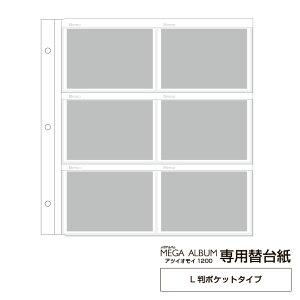 メガアルバム ATSUI OMOI(アツイオモイ)1200専用 替台紙 10枚 L判 万丈