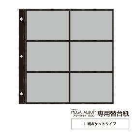 メガアルバム ATSUI OMOI(アツイオモイ) 1500専用 替台紙 10枚 L判 万丈