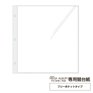 メガアルバム ATSUI OMOI(アツイオモイ)1500専用 フリーポケット台紙 10枚 万丈