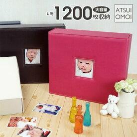 【送料無料】メガアルバム ATSUI OMOI(アツイオモイ)≪ブラウン/ネイビー/ホワイト/ピンク≫【大容量フォトアルバム/ベビー・結婚式などの写真整理に】