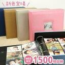 大容量 L判 1500枚収納 メガアルバム 1500 ATSUI OMOI(アツイオモイ) ブルー/ピンク WEB限定商品 フリーポケット台紙…