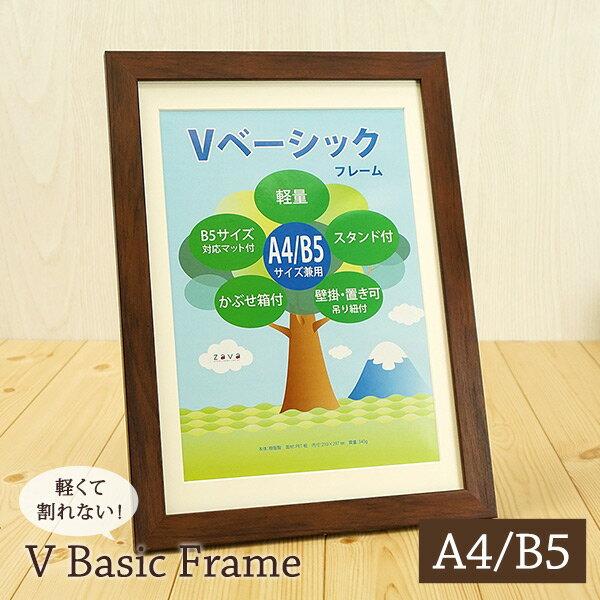 万丈 A4判・B5判 2サイズ兼用 壁掛けフォトフレーム・額縁・写真立て Vベーシックフレーム A4/B5判 全3色