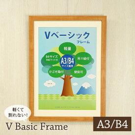 万丈 A3判・B4判 2サイズ兼用 壁掛けフォトフレーム・額縁Vベーシックフレーム A3/B4判 全3色