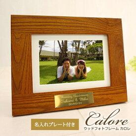 【名入れプレート付き】ウッドフォトフレーム カロレ-Calore-L判・ポスト判・2L判 3サイズ兼用 木製フレーム・額縁・写真立て 記念品・贈答品に