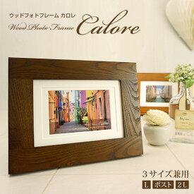 ウッドフォトフレーム カロレ-Calore-L判・ポスト判・2L判 3サイズ兼用 木製フレーム・額縁・写真立て