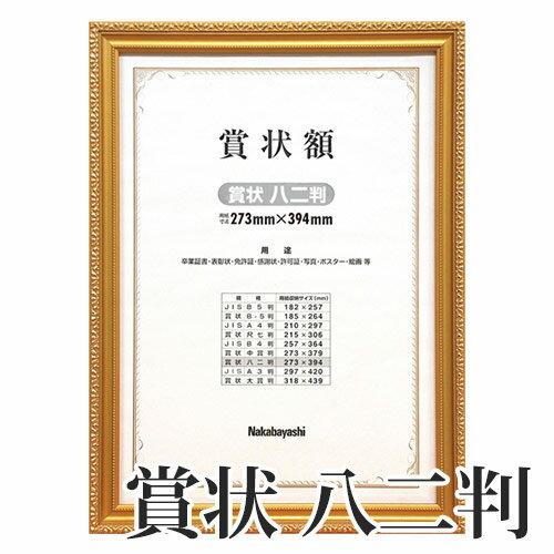 【受発注品】ナカバヤシ 木製賞状額 金ケシ 大B4 八二判フ-KW-207-H 化粧箱入り