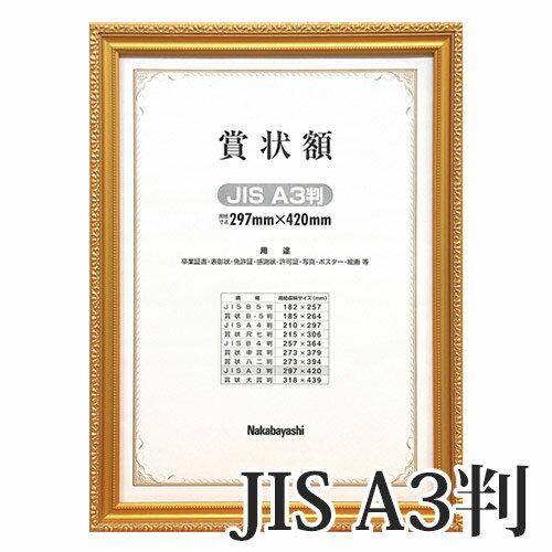 【受発注品】ナカバヤシ 木製賞状額 金ケシ A3 JIS規格フ-KW-209J-H 化粧箱入り