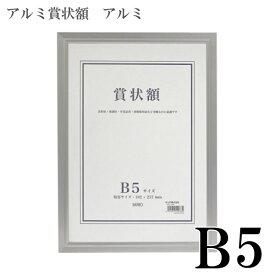 【受発注商品】セキセイ SERIO B5 アルミ賞状額 アルミ B5 [SRO-1324]:
