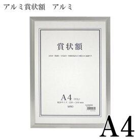 【受発注商品】セキセイ SERIO A4 アルミ賞状額 アルミ A4 [SRO-1325]: