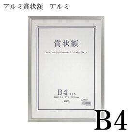 【受発注商品】セキセイ SERIO B4 アルミ賞状額 アルミ B4 [SRO-1326]: