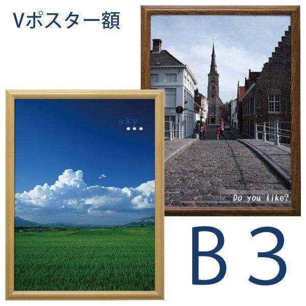 万丈 B3ポスターフレーム・壁掛けフォトフレーム・額縁 木製Vポスター額B3サイズ: