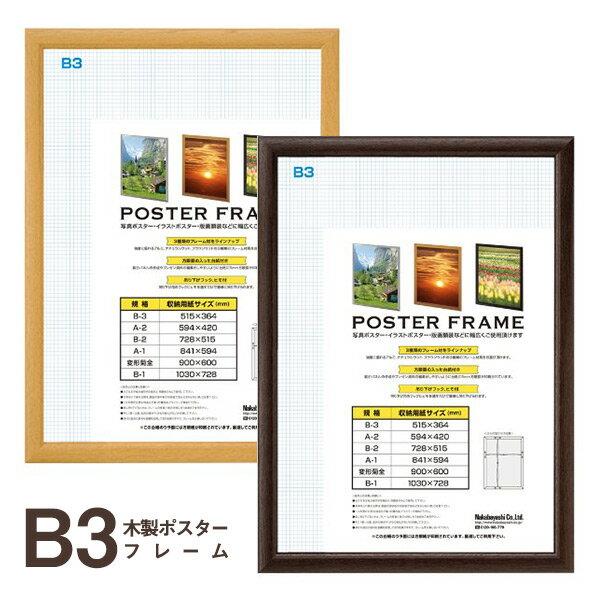 【受発注商品】ナカバヤシ 木製ポスターフレームB3 ナチュラル/ブラウン フ-LPFW-B3-N/フ-LPFW-B3-BR