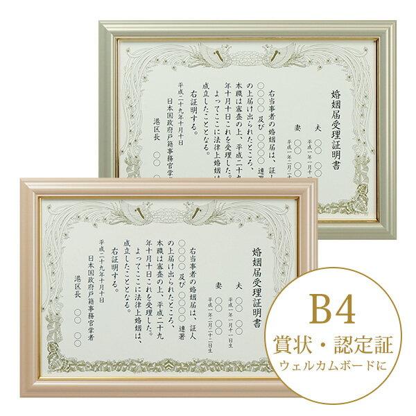 【送料無料】万丈 B4 賞状 認定証 額縁 パール賞状額 B4《ホワイト/ピンク》