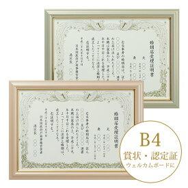 万丈 B4 賞状 認定証 額縁 パール賞状額 B4《ホワイト/ピンク》
