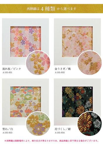 【送料無料】京都西陣織金襴額《全4種》西陣織の魅力をインテリアに木製フレーム・額縁