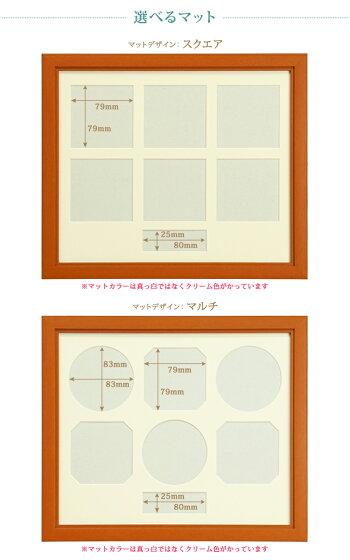 フォトフレーム写真立てましかく6窓フレームオリジナル名入れプレート付きスクエア/マルチ万丈【送料無料】