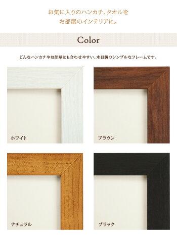 【送料無料】ハンカチ額25角(250x250mm)ホワイト/ブラウン(ハンカチは付属しません)壁掛け・卓上兼用万丈