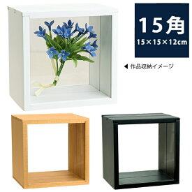 3スライドBOXフロート 15角(150x150x120mm) ホワイト/ブラック/ナチュラル 木製 ボックス型フレーム 万丈【立体 額縁 キューブ インテリア ディスプレイ おしゃれ】