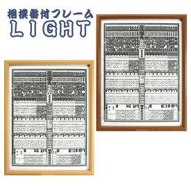 【同梱不可】リキジョ必須アイテム 万丈 相撲番付フレーム ライト【大型送料適用】