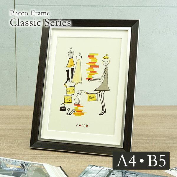 万丈 A4/B5 写真立て・壁掛けフォトフレーム・額縁 フォトフレーム クラシック 木目調【A4/B5】