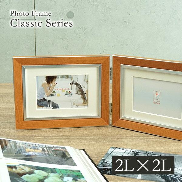 万丈 2L判×2面 写真立て・額縁・フォトフレーム クラシックシリーズ木目調 ペアフレーム 2面ヨコ(2L判×2)L判対応マット付き