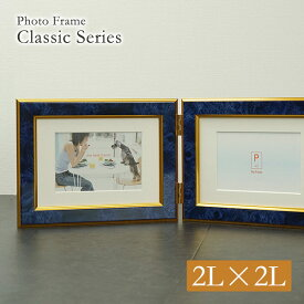 万丈 2L判×2面 写真立て・壁掛けフォトフレーム・額縁 クラシックシリーズ大理石調 ペアフレーム 横(ヨコ)型2面