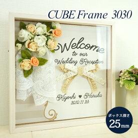 立体額 額縁 木製CUBEキューブフレーム3030 正方形のおしゃれなフォトフレーム 壁掛け/置き兼用