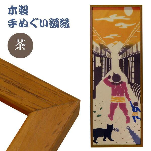 【同梱不可】【送料無料】万丈 天然木の手ぬぐい額縁 茶 木製壁掛け額縁・てぬぐい専用額