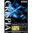 EPSON 写真用紙クリスピア(高光沢)2L判(K2L20SCKR)2L判20枚